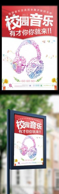 2017年红色扁平音乐招聘宣传海报