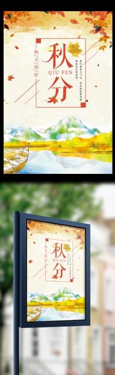 创意插画简约清新黄24节气之秋分海报设计
