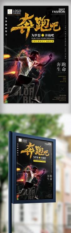 黑金炫彩奔跑的力量创意宣传海报设计