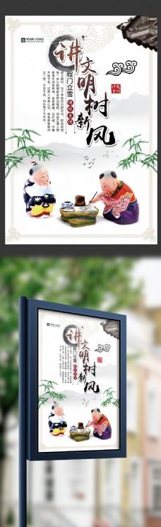 古典中国风中华传统讲文明树新风古典文化宣传海报
