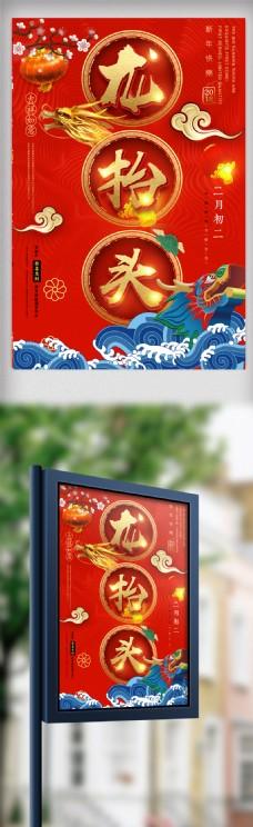红色大气二龙抬头传统节日海报.psd