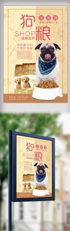 宠物用品开业狗粮促销海报宠物店广告