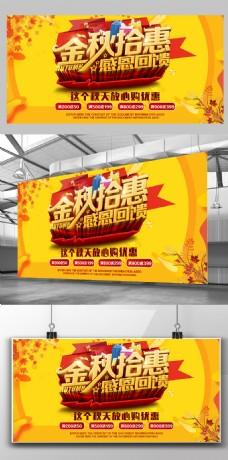 金秋拾惠秋季促销活动宣传海报展板模板