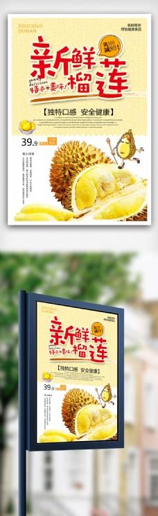 创意榴莲广告宣传海报.psd