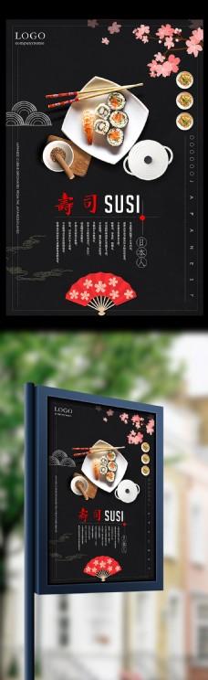 日式料理寿司美食餐饮海报