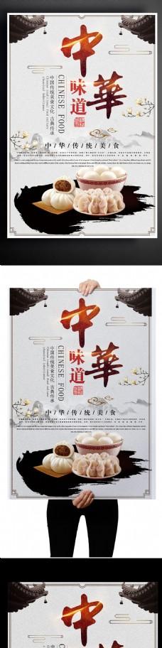 17年中国餐馆中国美食宣传海报PSD