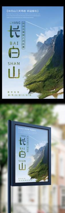 长白山夏季旅游打折优惠促销海报