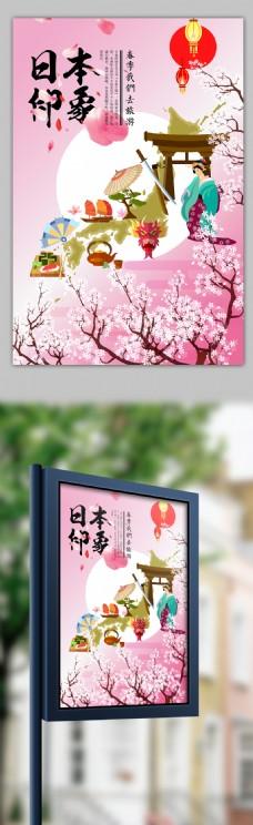 时尚插画日本印象旅游海报矢量模板
