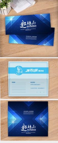 蓝色商务时尚大气邀请函模板设计