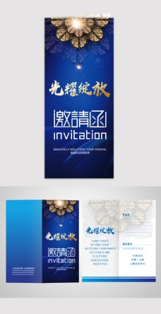 蓝色时尚大气邀请函模板设计