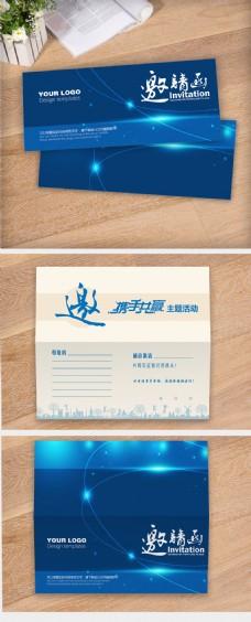 蓝色大气企业宣传招商邀请函设计模板