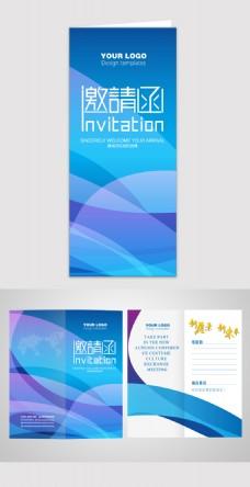 蓝色简洁时尚企业邀请函设计