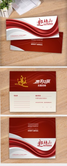 欧式红色礼宴会开幕式邀请函设计模板