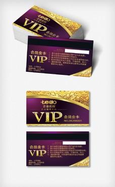 紫色大气VIP模板