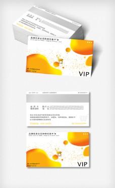 简约大气VIP卡模板