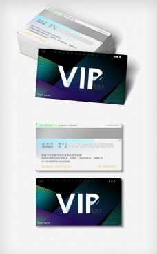 彩色肩膀VIP卡模板