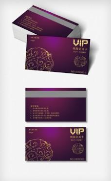 紫色渐变VIP卡模板
