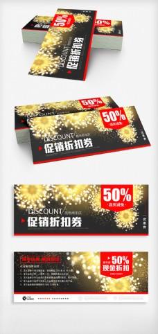 大气周年庆店庆节日代金券设计模板