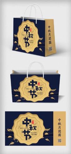 创意背景中秋节礼盒手提袋包装设计