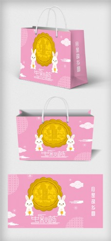 创意卡通背景中秋节礼盒手提袋包装设计