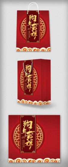 中国风背景狗年吉祥手提袋包装设计