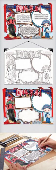国粹京剧传统文化小报