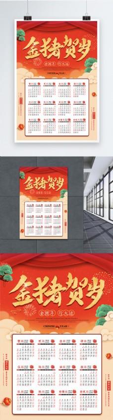 喜庆2019红色猪年日历设计
